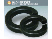 GB7244重型弹垫(GB7244 Heavy spring lockwasher)