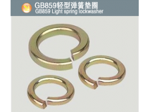 GB859轻型弹簧垫圈(GB859 Light spring lockwasher)