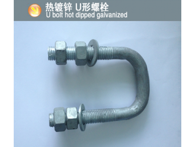 热镀锌 U形螺栓(U bolt hot dipped galvanized)